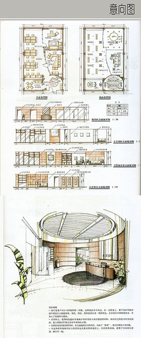 小型办公室空间手绘设计