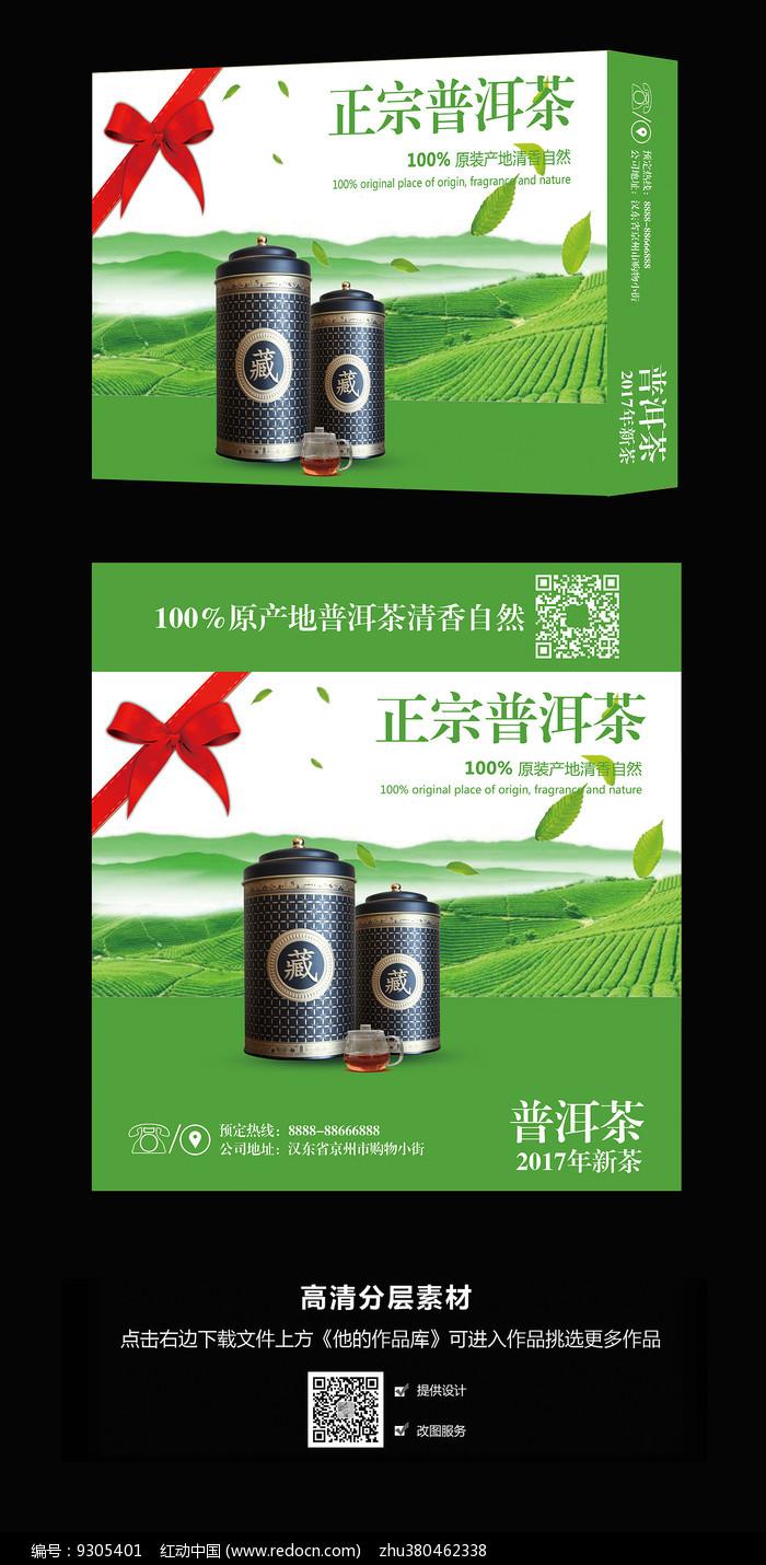 茶叶高档礼盒包装图片