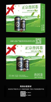 茶叶高档礼盒包装