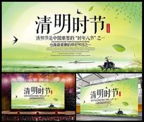 创意清新清明时节春季海报
