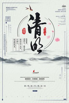 大气时尚清明节节日海报