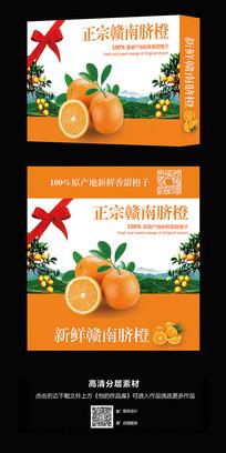 高档橙子桔子礼盒包装