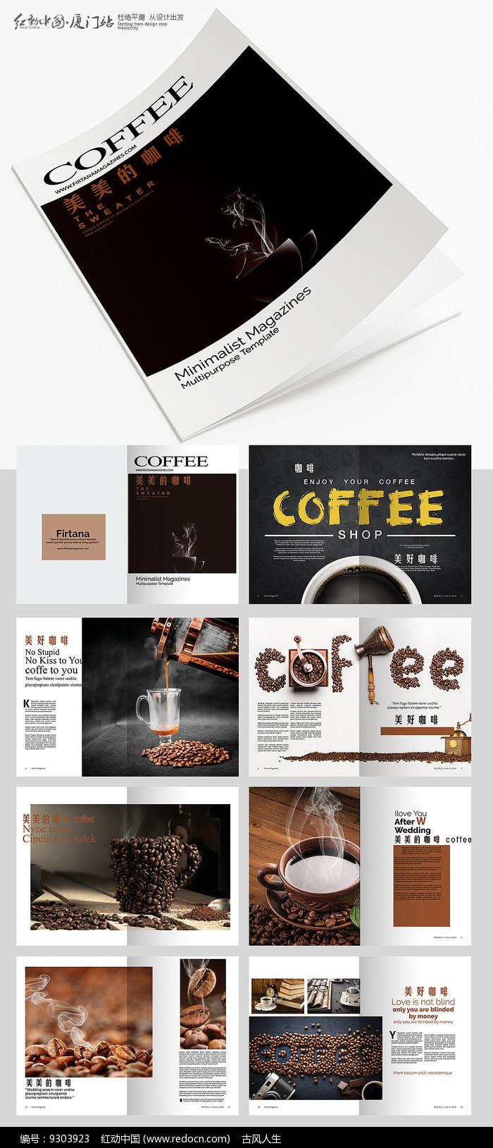 高档咖啡馆画册设计图片