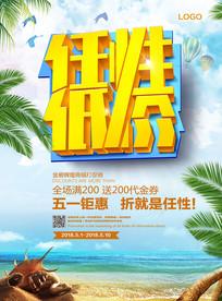海滩低价海报