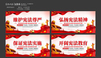 红色党建宪法展板设计