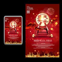 红色喜庆盛大开业宣传海报