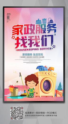 家政服务海报设计