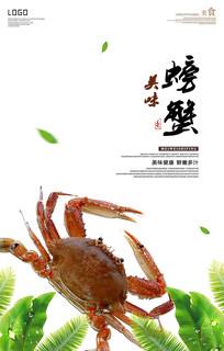 美味螃蟹海报