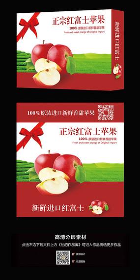 苹果水果高档礼盒包装