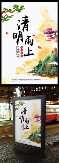 清明节清明雨上中国风海报
