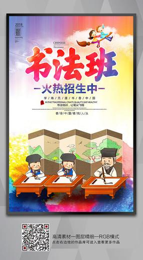 少儿书法培训班招生海报设计