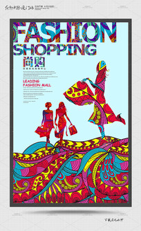 时尚创意购物广场宣传海报