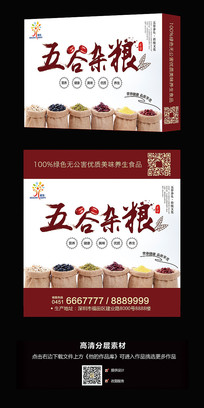 五谷杂粮精品礼盒包装