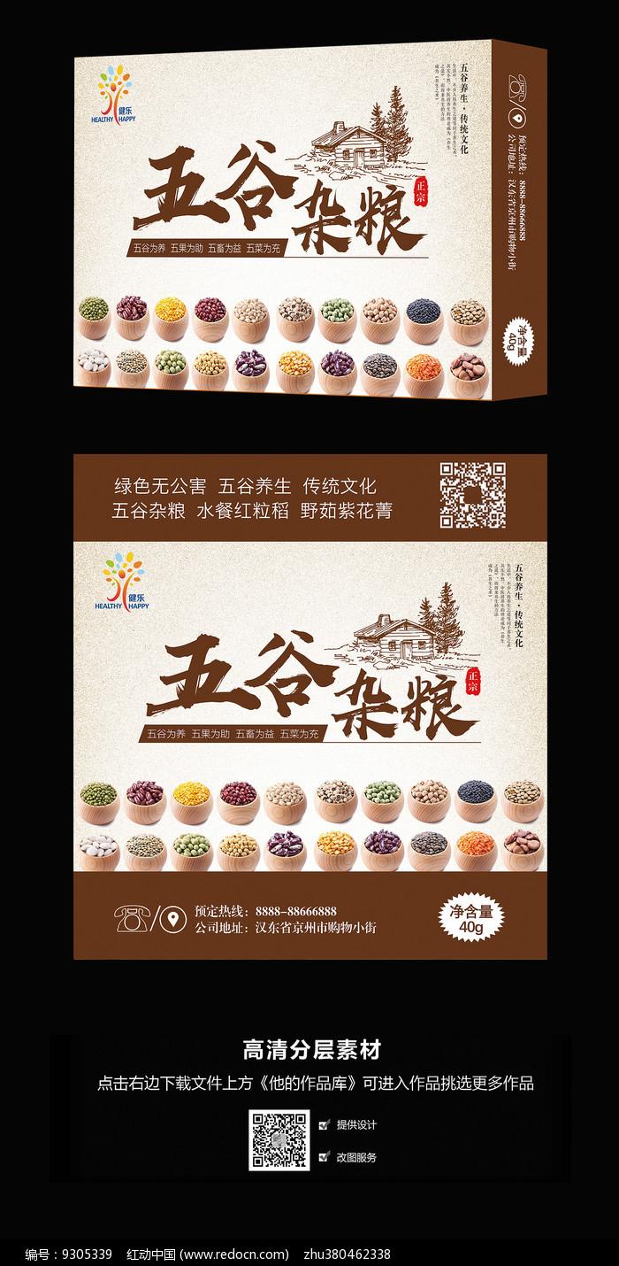 五谷杂粮食品高档礼盒图片