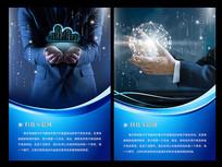 云平台大数据海报
