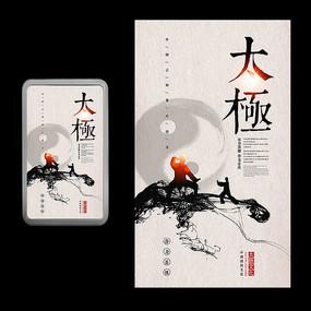 中国风简约水墨太極宣传海报