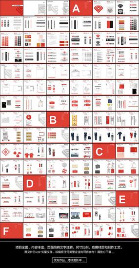172P全球顶尖企业VI模板