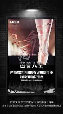 芭蕾舞蹈培训班招生宣传海报