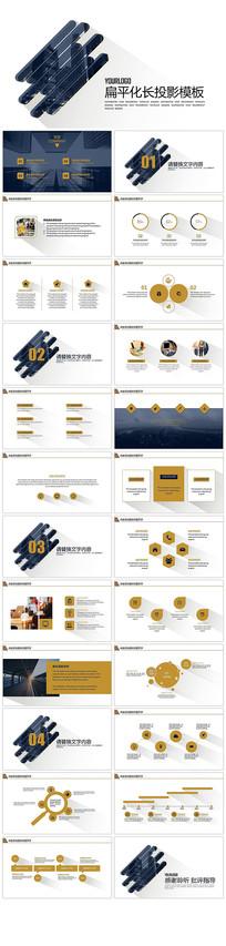 扁平化长投影企业PPT模板