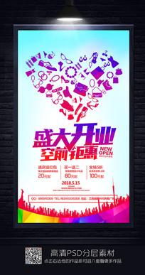 炫彩开业促销海报
