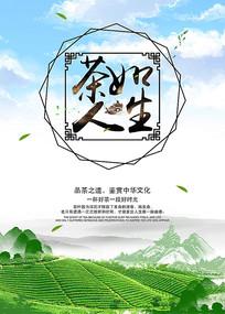 茶如人生宣传海报
