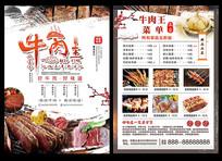 川菜宣传菜单