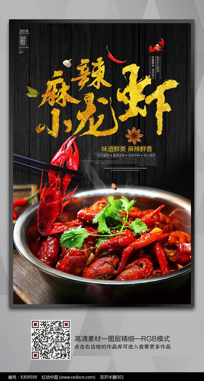 创意麻辣小龙虾海报设计图片