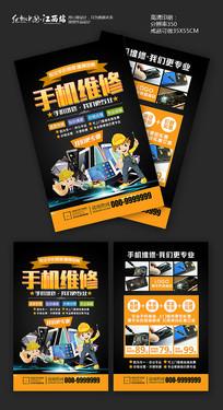 创意手机维修宣传单