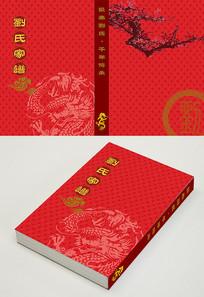 传统宗谱族谱家谱通用封面封皮