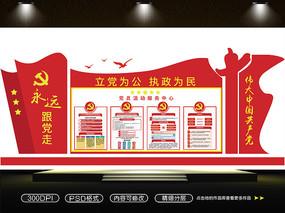 党建走廊文化背景墙