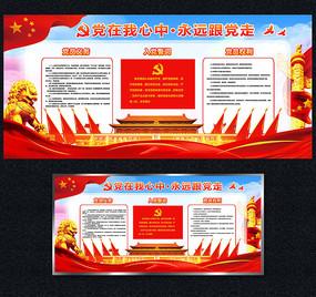 党员的权利义务入党誓词展板设计