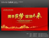 大气创意红色背景板设计