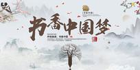 大气简约书香中国梦展板设计