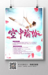 大气空中瑜伽海报设计