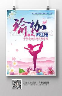 大气瑜伽养生馆宣传海报