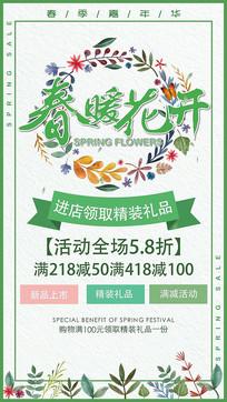 电商春夏促销微信小视AE