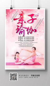 粉色时尚亲子瑜伽海报设计