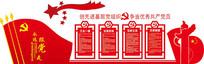 高端红色基层党组文化墙