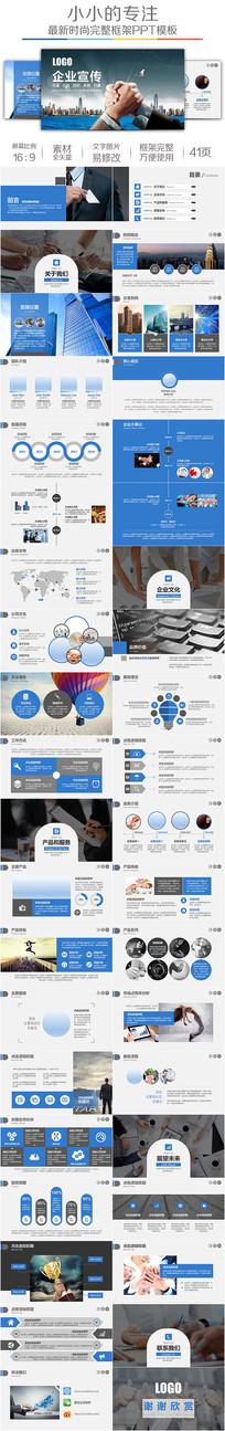 合作共赢蓝色企业宣传PPT模板