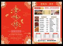 红色饭店菜单