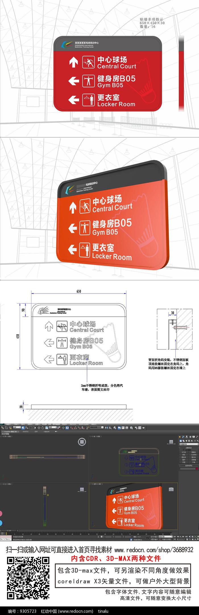 红色楼层索引牌区域指示cdr图片