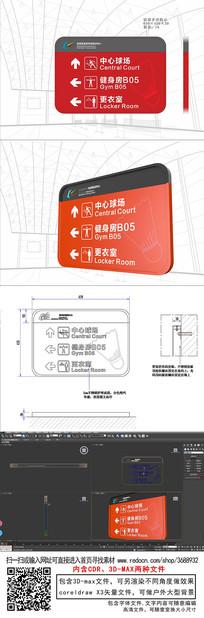 红色楼层索引牌区域指示cdr