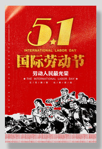 红色五一国际劳动节海报