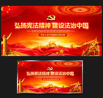 弘扬宪法精神建设法治中国展板