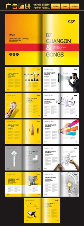 黄色系广告公司画册