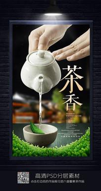 简约茶海报设计