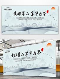 简约创意地产楼盘广告设计