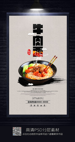 简约牛肉面海报设计