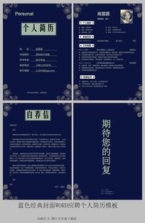 蓝色封面个人简历word模板