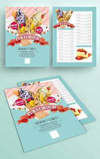 蓝色西餐厅菜单